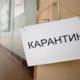 Украинский Совет Торговых Центров (УСТЦ) - Карантин